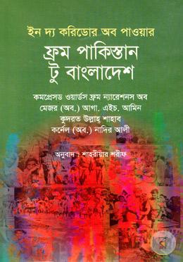 ইন দ্য করিডোর অব পাওয়ার ফ্রম পাকিস্তান টু বাংলাদেশ