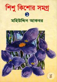 শিশু কিশোর সমগ্র-১