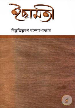 ইছামতী (রবীন্দ্র পুরস্কারপ্রাপ্ত)
