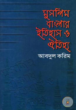 মুসলিম বাংলার ইতিহাস ও ঐতিহ্য