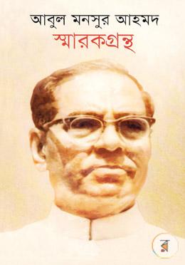 আবুল মনসুর আহমদ স্মারকগ্রন্থ