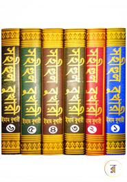 বুখারী ১ম থেকে ৬ষষ্ঠ খণ্ড (বঙ্গানুবাদ) রকমারি কালেকশন