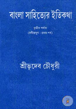 বাংলা সাহিত্যের ইতিকথা-৩য় পর্যায় (রবীন্দ্রযুগঃ প্রথম পর্ব)