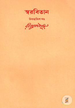 রবীন্দ্রনাথের স্বরবিতান- ঊনচত্বারিংশ খণ্ড (৩৯তম খণ্ড)