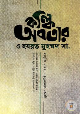 কল্কি অবতার ও হযরত মুহম্মদ সা. (প্রামাণ্য বঙ্গানুবাদ)