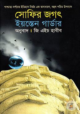 সোফির জগৎ (আন্তর্জাতিক পুরস্কার প্রাপ্ত)