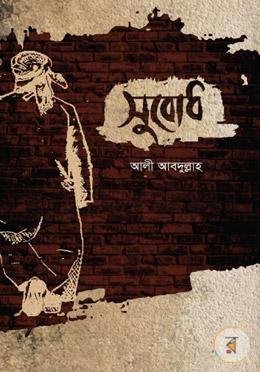 সুবোধ