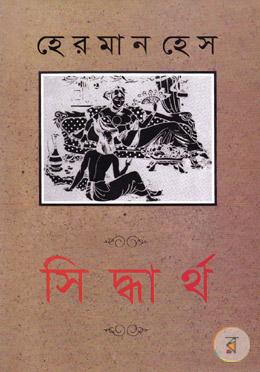 সিদ্ধার্থ (পুরস্কারপ্রাপ্ত লেখকদের বই)