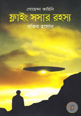 গোয়েন্দা কাহিনি : ফ্লাইং সসার রহস্য