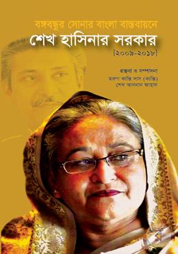 বঙ্গবন্ধুর সোনার বাংলা বাস্তবায়নে শেখ হাসিনার সরকার (২০০৯-২০১৮)
