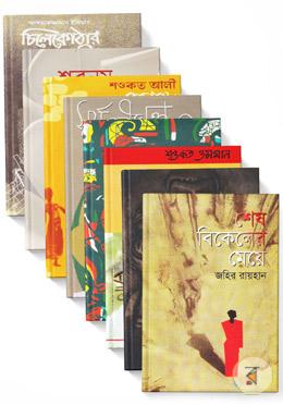 অবশ্য পাঠ্য কালজয়ী ১০টি চিরায়ত বাংলা উপন্যাস (রকমারি কালেকশন)
