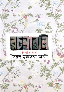 সৈয়দ মুজতবা আলীর রচনাবলি (২য় খন্ড)