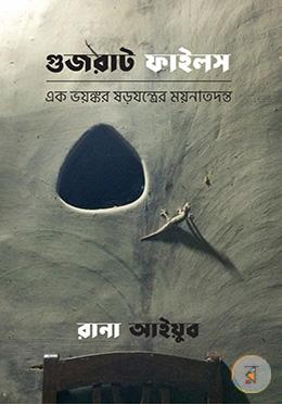 গুজরাট ফাইলস : এক ভয়ঙ্কর ষড়যন্ত্রের ময়নাতদন্ত