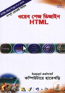 ওয়েব পেজ ডিজাইন (HTML) কম্পিউটারে হাতে খড়ি