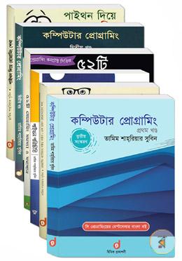 তামিম শাহরিয়ার সুবিনের সকল বই(রকমারি কালেকশন)