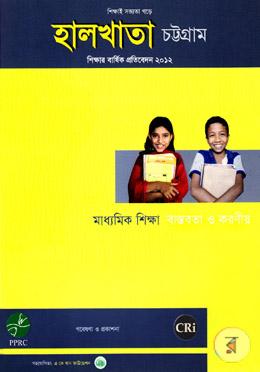 হালখাতা চট্টগ্রাম -শিক্ষার বার্ষিক প্রতিবেদন ২০১২