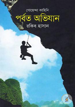 গোয়েন্দা কাহিনি : পর্বত অভিযান