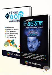 Photoshoper Poripurno Tutorial package : Photoshop Photoshop Advance (2 DVD)