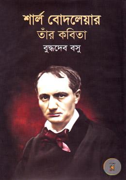 শার্ল বোদলেয়ার : তাঁর কবিতা