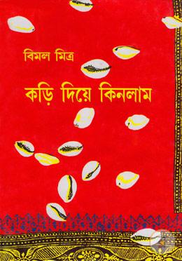 কড়ি দিয়ে কিনলাম-১ম (রবীন্দ্র পুরস্কারপ্রাপ্ত)