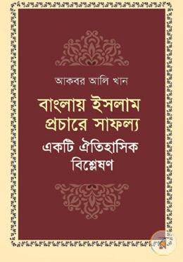 বাংলায় ইসলাম প্রচারে সাফল্য