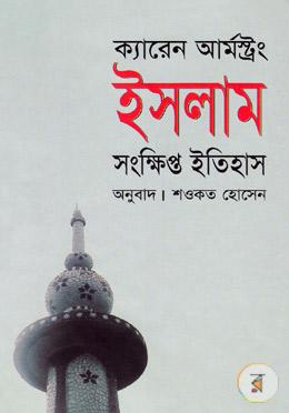 ইসলাম : সংক্ষিপ্ত ইতিহাস