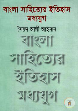 বাংলা সাহিত্যে ইতিহাস মধ্যযুগ