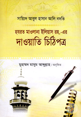 হযরত মাওলানা ইলিয়াস রহ.-এর দাওয়াতি চিঠিপত্র