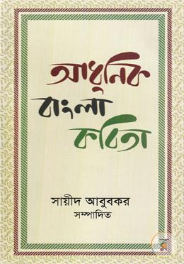 আধুনিক বাংলা কবিতা