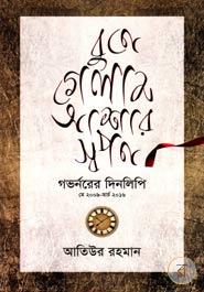 বুনে গেলাম আশার স্বপন-গভর্নরের দিনলিপি (মে ২০০৯-মার্চ ২০১৬)