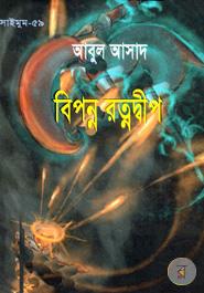 সাইমুম সিরিজ - ৫৯ : বিপন্ন রত্নদ্বীপ