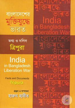 বাংলাদেশের মুক্তিযুদ্ধে ভারত: তথ্য ও দলিল ত্রিপুরা