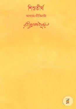 রবীন্দ্রনাথের স্বরবিতান-৬৬তম খণ্ড (শিশুতীর্থ আখ্যান-গীতিনাট্য)