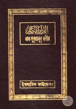 আল-কুরআনুল করীম (আরবিসহ বঙ্গানুবাদ)