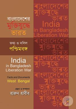 বাংলাদেশের মুক্তিযুদ্ধে ভারত: তথ্য ও দলিল পশ্চিমবঙ্গ