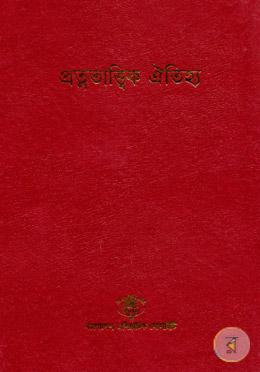 বাংলাদেশ সাংস্কৃতিক সমীক্ষামালা - ১ : প্রত্নতাত্ত্বিক ঐতিহ্য