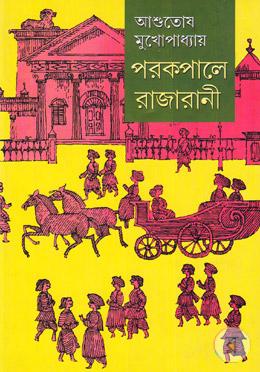 পরকপালে রাজারানী (অখণ্ড সংস্করণ) (জেদি 'রানী'র সুদীর্ঘ আখ্যান)