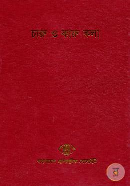 বাংলাদেশ সাংস্কৃতিক সমীক্ষামালা - ৮: চারু  ও কারু কলা