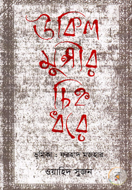 Ukil Munshir Chinno Dhare
