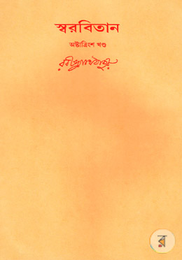রবীন্দ্রনাথের স্বরবিতান-অষ্টাত্রিংশ খণ্ড (৩৮তম খণ্ড)