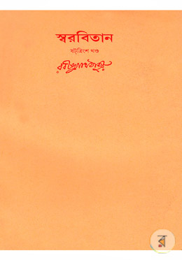 রবীন্দ্রনাথের স্বরবিতান-ষটত্রিংশ (৩৬তম খন্ড)
