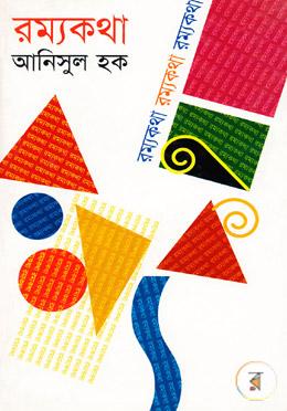রম্যকথা