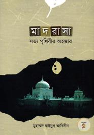 Madrasa Sobbho Prithibir Ohanker