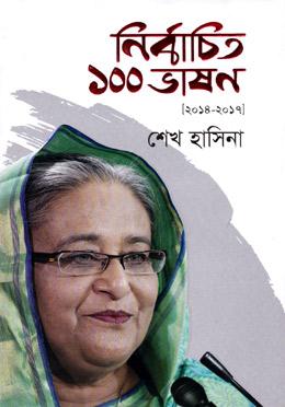 নির্বাচিত ১০০ ভাষণ (২০১৪-২০১৭)