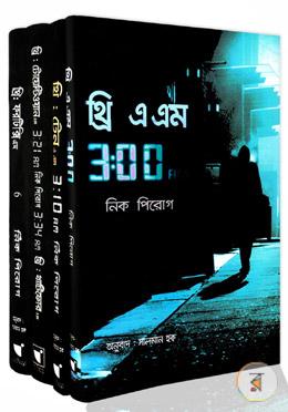 নিক পিরোগ থ্রি এ এম সিরিজ (৪টি বই) (রকমারি কালেকশন)
