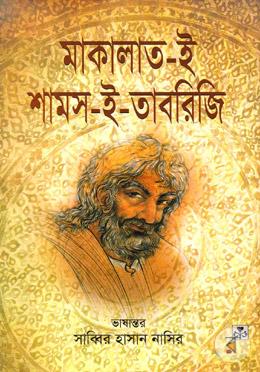 মাকালাত-ই শামস-ই-তাবরিজি