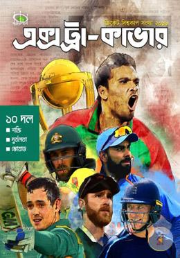 এক্সট্রা-কাভার ক্রিকেট বিশ্বকাপ সংখ্যা-২০১৯
