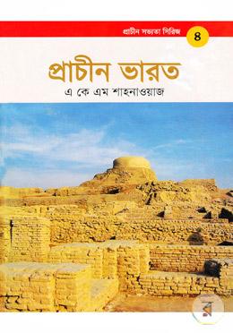 প্রাচীন সভ্যতা সিরিজ: প্রাচীন ভারত