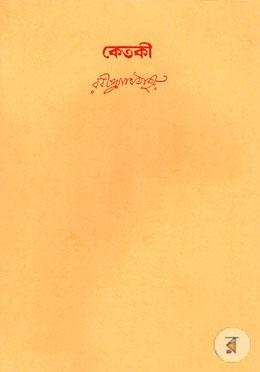 রবীন্দ্রনাথের স্বরবিতান-১১তম খণ্ড (কেতকী)