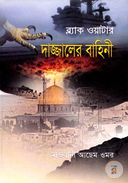 Image result for ব্ল্যাক ওয়াটার